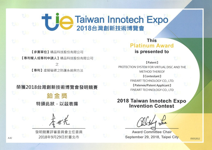 Congratulations! FineArt wins the Platinum Award at Taiwan Innotech Expo